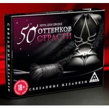 Игра для двоих 50 оттенков страсти: Связанные желанием с карточками и верёвкой 5 метров