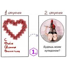 Романтическая авторская открытка ко дню влюбленных