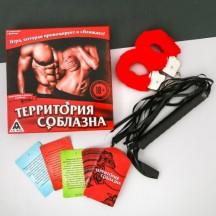 Игра секс Территория соблазна в комплекте плетки, наручники и 53 карточки-фанта