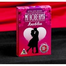 Романтическая игра Мгновения любви