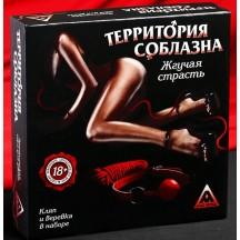 Эротическая игра Во власти страсти: Жгучая страсть + кляп, веревка