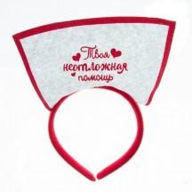 Карнавальный ободок медсестры Твоя неотложная помощь